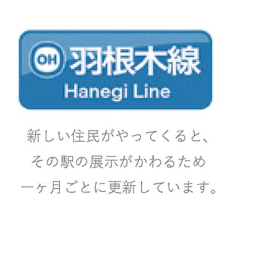 小田急羽根木線03