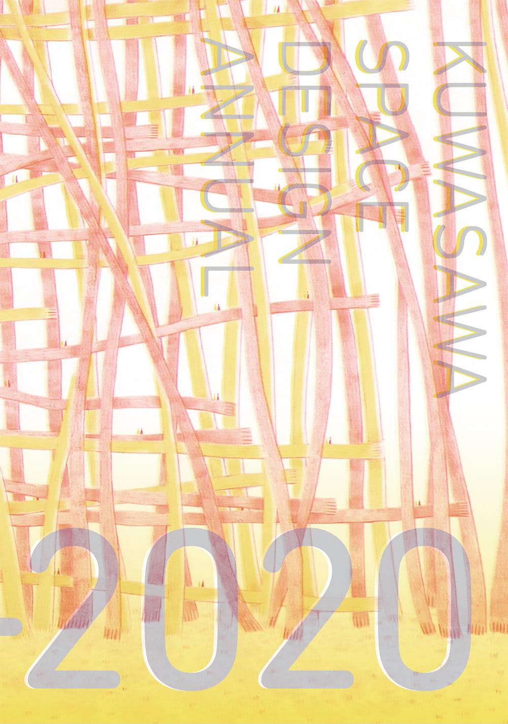 KUWASAWA SPACE DESIGN ANNUAL 2019-2020