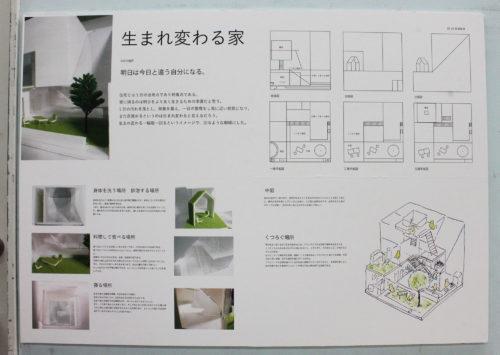 Housing ⅡA_9 squares_2017_G_01
