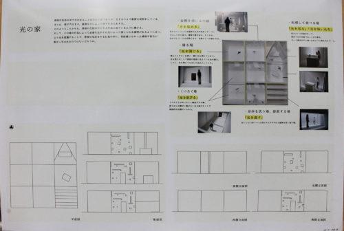 Housing ⅡA_9 squares_2017_B_01