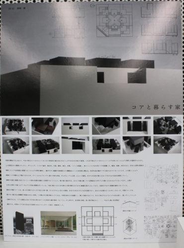Housing ⅡA_9 squares_2017_E_01