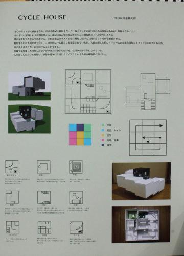 Housing ⅡA_9 squares_2017_F_01