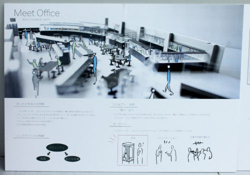 Interior B_Office_2017_E_01