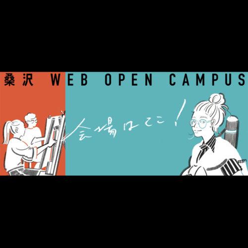 KDS Open Campus